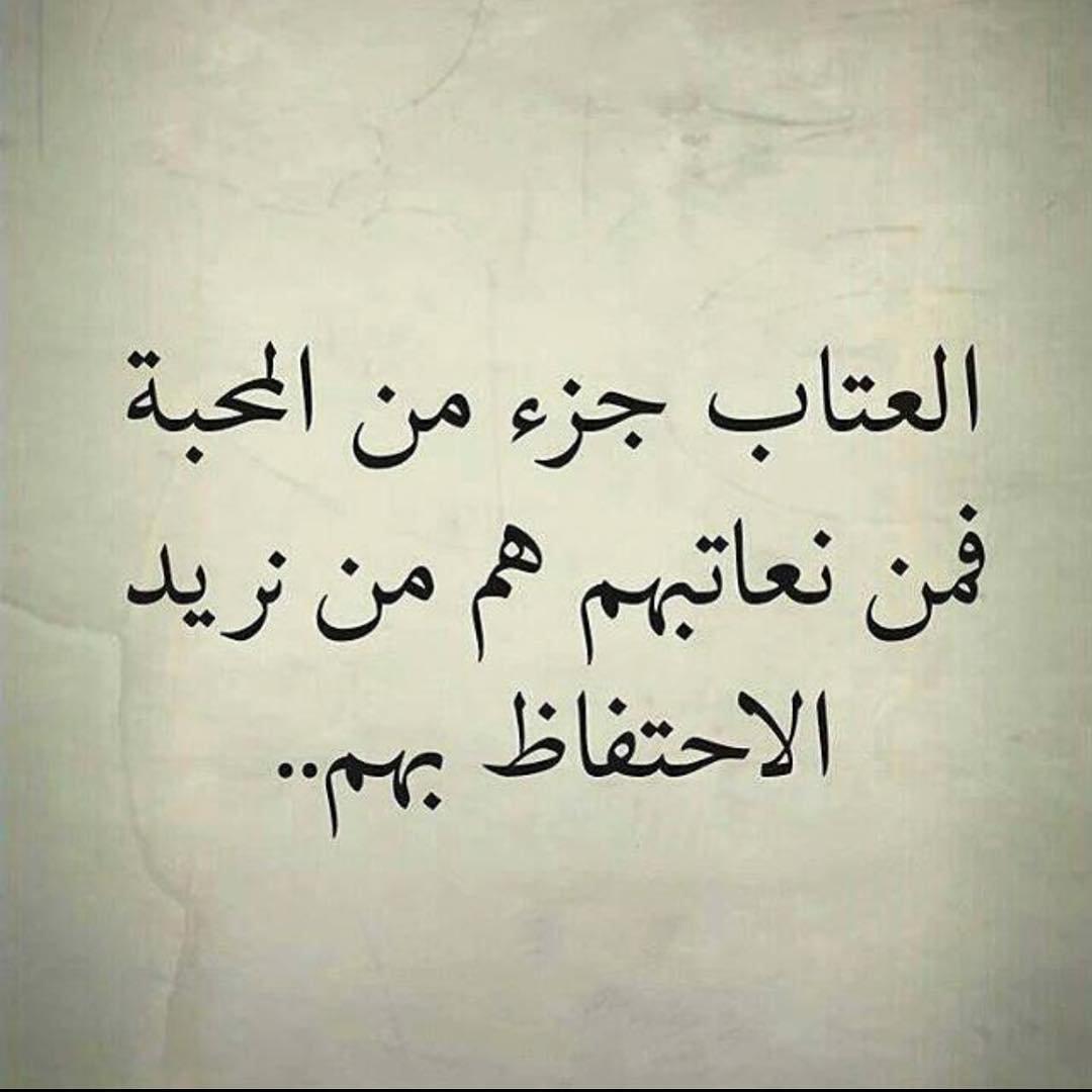صورة صور عتاب للحبيب , معاتبه الاحبه بكلمات قويه مؤثرة 1162 7