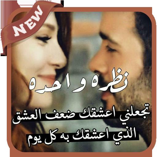 بالصور احلى كلام للحبيب , كلمات حب هامه فى العلاقه العاطفيه 1175 5