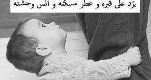 بالصور صور عن فراق الاب , ما اوجع رحيل الاب عن اسرته 1198 12 310x165
