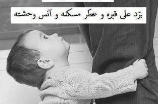 صوره صور عن فراق الاب , ما اوجع رحيل الاب عن اسرته