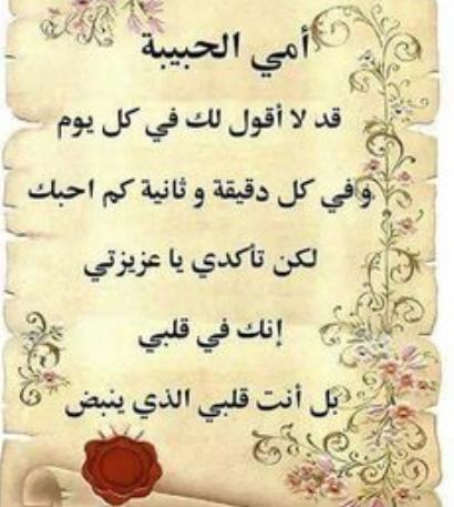 بالصور ابيات شعر عن الام , اجمل اقاويل الشعراء فى وصف الام 1217 2