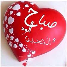 بالصور رسائل صباح الحب , الصباح في العيد 2776 10