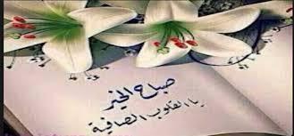 بالصور رسائل صباح الحب , الصباح في العيد 2776 2