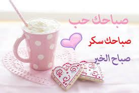 بالصور رسائل صباح الحب , الصباح في العيد 2776 3
