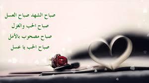 بالصور رسائل صباح الحب , الصباح في العيد 2776 5