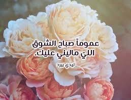 بالصور رسائل صباح الحب , الصباح في العيد 2776 6