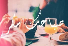 بالصور رسائل صباح الحب , الصباح في العيد 2776 7