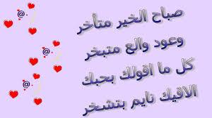 بالصور رسائل صباح الحب , الصباح في العيد 2776 8