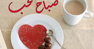صورة رسائل صباح الحب , الصباح في العيد