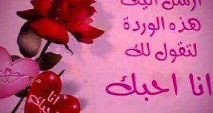 بالصور صباح الورد حبيبتي , كلمات رقيقة تقال للحبيب فى الصباح 2786 8 310x165