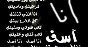 صوره شعر عتاب عراقي , كيف تعاتب حبيبك من خلال الشعر العتاب العراقى