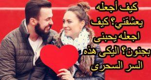 كيف تجعل شخص يحبك ويتزوجك , تعرف على طريقة خطف قلب انسان وتعشقه