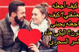 صوره كيف تجعل شخص يحبك ويتزوجك , تعرف على طريقة خطف قلب انسان وتعشقه