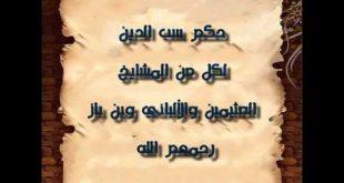بالصور حكم سب الدين , تعرف على احكام سب الدين وكفارتها 2975 3 310x165