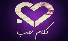 بالصور كلام حب قصير للحبيب , كلام الحب له وقت 3015 8