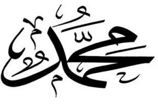 صورة ما معنى اسم محمد , معانى مميزة لاسم محمد