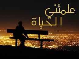 بالصور كلام عن الحياة , مفاتيح عيشه الحياه 3095 10