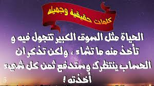 بالصور كلام عن الحياة , مفاتيح عيشه الحياه 3095 11