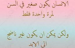 صوره كلام عن الحياة , مفاتيح عيشه الحياه