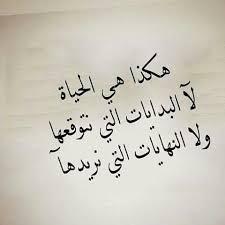 بالصور كلام عن الحياة , مفاتيح عيشه الحياه 3095 2