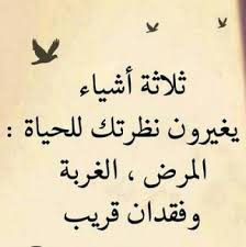 بالصور كلام عن الحياة , مفاتيح عيشه الحياه 3095 3
