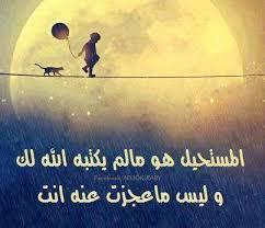 بالصور كلام عن الحياة , مفاتيح عيشه الحياه 3095 8