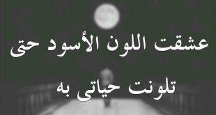 بالصور اشعار قصيره حزينه , اجمل بيت شعر حزين ومعبر 3103 12 310x165