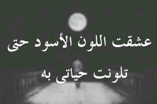 صورة اشعار قصيره حزينه , اجمل بيت شعر حزين ومعبر