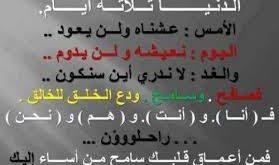 صوره حكم عن الدنيا , احكام الحسن البصري