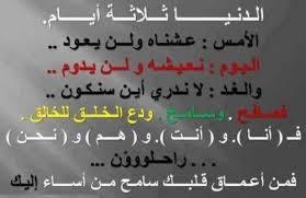 بالصور حكم عن الدنيا , احكام الحسن البصري 3108 13