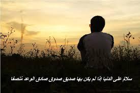 بالصور حكم عن الدنيا , احكام الحسن البصري 3108 4