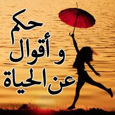 بالصور حكم عن الدنيا , احكام الحسن البصري 3108 8