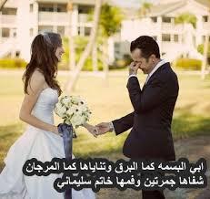 بالصور عبارات للعروس , اختراعات عام 2014 3203 12