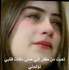 صوره صور بنت حزينه , اصمدي امام حزنك