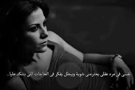 بالصور صور بنت حزينه , اصمدي امام حزنك 3210 10