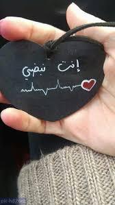 بالصور كلام للحبيب من القلب , من القلب للقلب رسول 3236 10