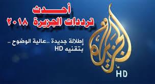 صوره تردد قناة الجزيرة الجديد على النايل سات اليوم , تردد شبكة الجزيرة