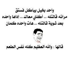 بالصور صور مضحكة جزائرية , الضحك في الجزائر 3272 1