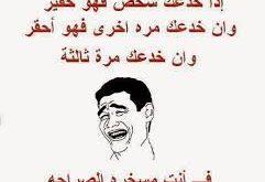 صورة صور مضحكة جزائرية , الضحك في الجزائر