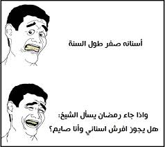 بالصور صور مضحكة جزائرية , الضحك في الجزائر 3272 3