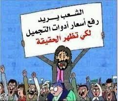 بالصور صور مضحكة جزائرية , الضحك في الجزائر 3272 4