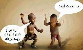 بالصور صور مضحكة جزائرية , الضحك في الجزائر 3272 5