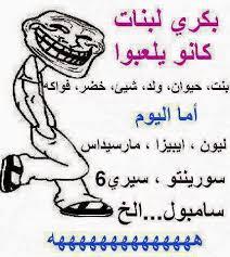 بالصور صور مضحكة جزائرية , الضحك في الجزائر 3272 6