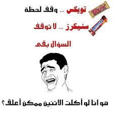 بالصور صور مضحكة جزائرية , الضحك في الجزائر 3272 7
