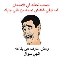 بالصور صور مضحكة جزائرية , الضحك في الجزائر 3272