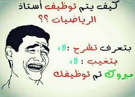 بالصور اجمل الصور المضحكة على الفيس بوك , الضحك اصبح بفلوس 3279 1