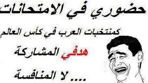 بالصور اجمل الصور المضحكة على الفيس بوك , الضحك اصبح بفلوس 3279 11