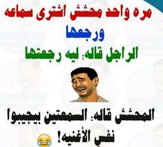 بالصور اجمل الصور المضحكة على الفيس بوك , الضحك اصبح بفلوس 3279 2