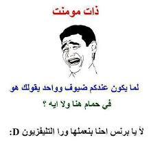 بالصور اجمل الصور المضحكة على الفيس بوك , الضحك اصبح بفلوس 3279 7