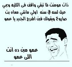 بالصور اجمل الصور المضحكة على الفيس بوك , الضحك اصبح بفلوس 3279 8